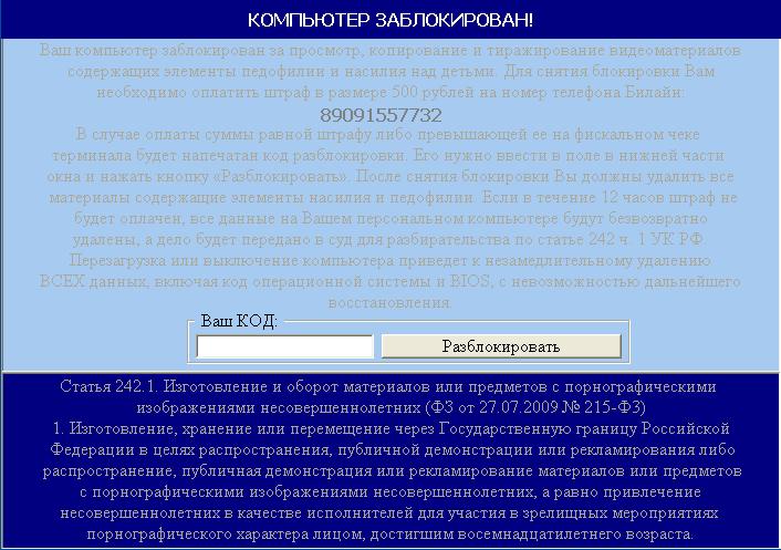kodi-dlya-razblokirovki-porno-blokirator